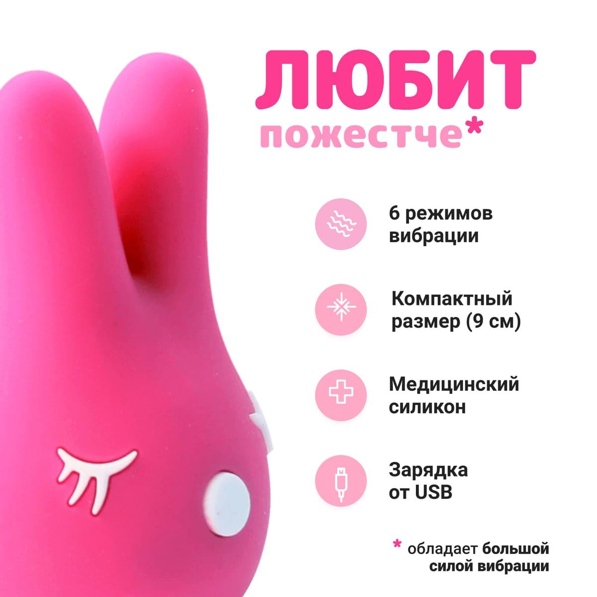 Bunny вибратор (вибростимулятор)
