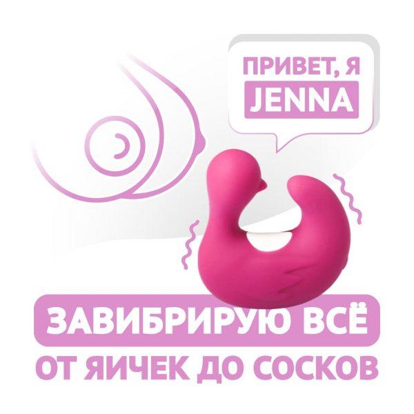 Jenna Виброуточка