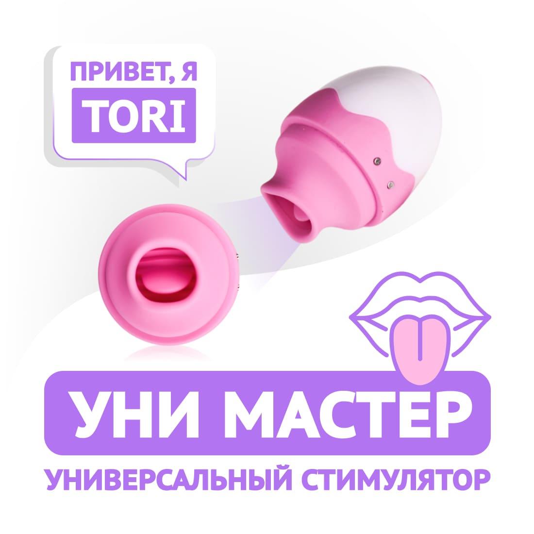 Tori Клиторальный стимулятор
