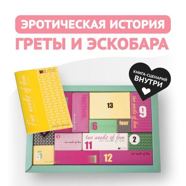 Игровой набор из 14 предметов Two weeks of love